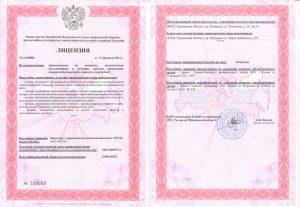 Лицензия МЧС ООО Русь